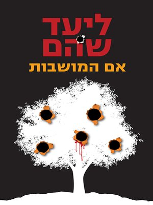 cover image of אם המושבות - Blood Oranges
