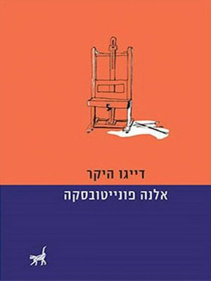 cover image of דייגו היקר - Dear Diego