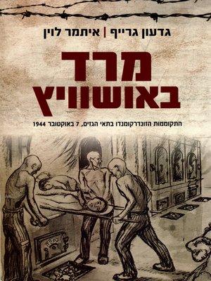 cover image of מרד באושוויץ - Revolt in Auschwitz