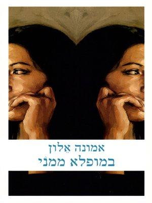 cover image of במופלא ממני - Beyond My Sight