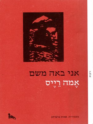 cover image of אני באה משם - I Come from There