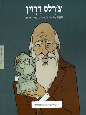 cover image of צ'רלס דרוין - Charles Darwin