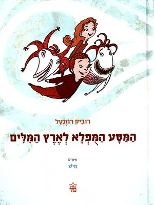 cover image of המסע המופלא לארץ המילים - The Miraculous Journey to the Land of Words
