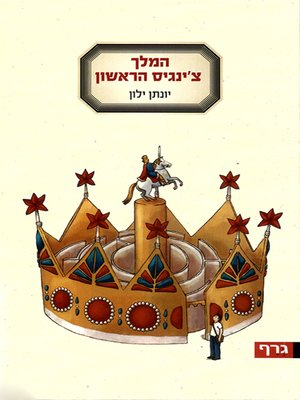 cover image of המלך צ'ינגיס הראשון - King Chingis the 1st