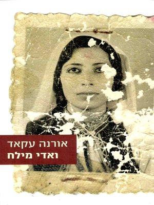 cover image of ואדי מילח - Wadi Mileh
