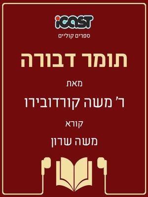 cover image of תומר דבורה - Deborah