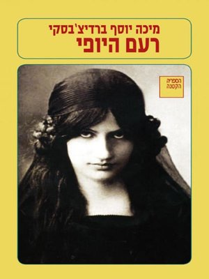 cover image of רעם היופי - The Thounder of Beauty