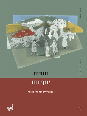 cover image of תותים - Strawberries