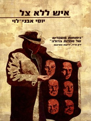 cover image of איש ללא צל - A Man without a Shadow