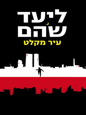 cover image of עיר מקלט - Asylum City
