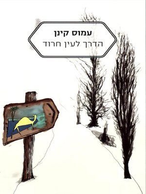 cover image of הדרך לעין חרוד - The Road to Ein Harod