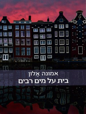 cover image of בית על מים רבים - A House on Great Water