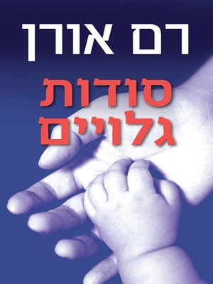 cover image of סודות גלויים - Visible Secrets