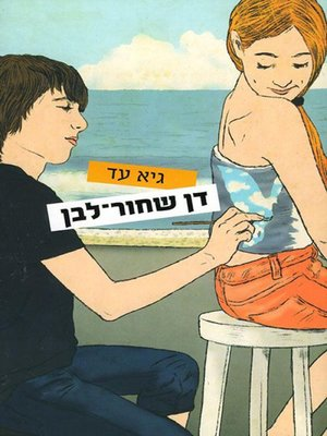 cover image of דן שחור לבן - Black & White Dan