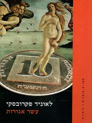 cover image of עשר אגורות - Ten Agorot