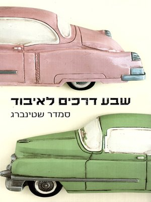 cover image of שבע דרכים לאיבוד - Seven Ways to Get Lost