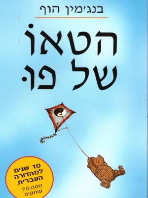 cover image of הטאו של פו - The Tao of Pooh