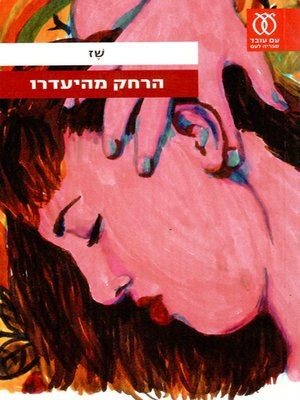 cover image of הרחק מהיעדרו - Away from His Absence