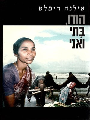 cover image of הודו, בתי ואני - India, My Doughter and I