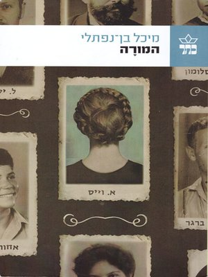 cover image of המורה - The Teacher