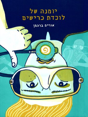 cover image of יומנה של לוכדת כרישים - The Diary of a Sharks Catcher