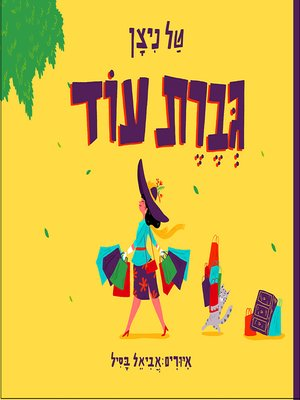 cover image of גברת עוד - Ms. More