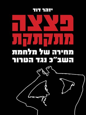 cover image of פצצה מתקתקת - A Ticking Bomb