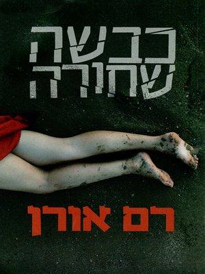 cover image of כבשה שחורה - Black Sheep
