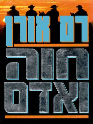 cover image of חוה ואדם - Eve and Adam