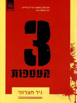 cover image of שלוש מעטפות - Three Envelopes