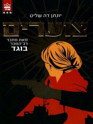 cover image of צוערים - Cadets