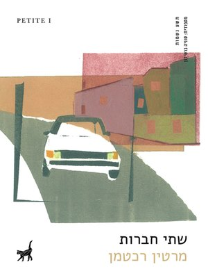 cover image of שתי חברות - Two Friends