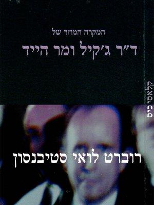 cover image of המקרה המוזר של ד״ר ג׳קיל ומר הייד - Strange Case of Dr Jekyll and Mr Hyde