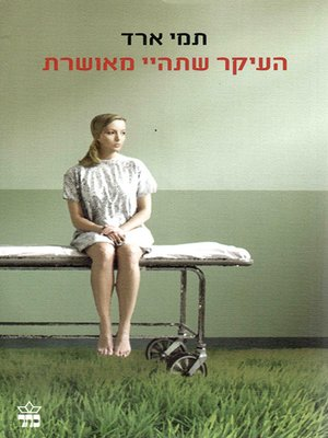 cover image of העיקר שתהיי מאושרת - Whatever Makes You Happy