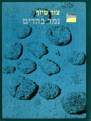 cover image of נמר בהרים - Panther Trap