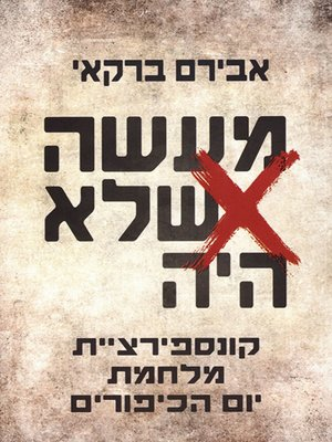 cover image of מעשה שלא היה - A Thing that Didn't Happen