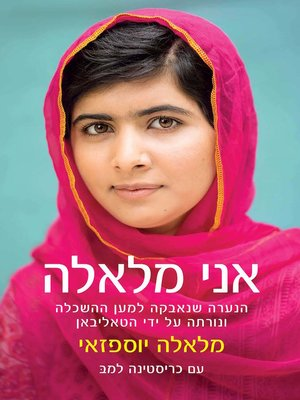 cover image of אני מלאלה - I am Malala