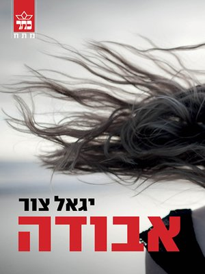 cover image of אבודה - Lost