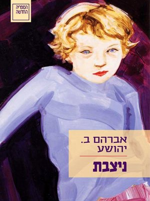 cover image of ניצבת - The Extra