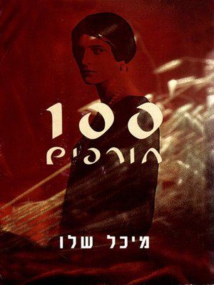 cover image of מאה חורפים - One Hundred Winters