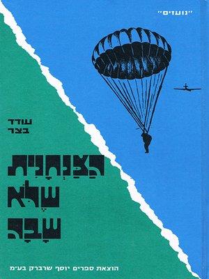 cover image of הצנחנית שלא שבה - Hanna Senesh