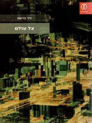 cover image of צל עולם - World Shadow