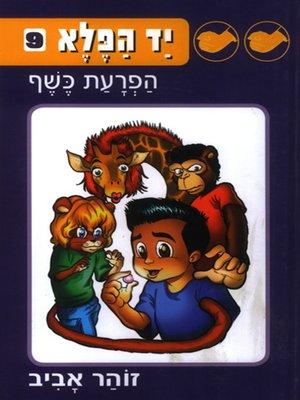 cover image of יד הפלא (9) הפרעת כשף - The Wonder Hand (9) Magic Disorder