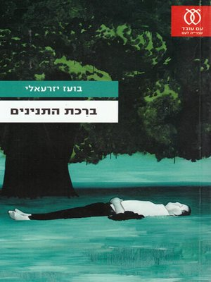 cover image of בריכת התנינים - The Crocodile Pool