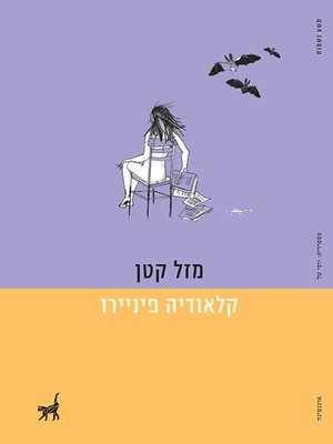 cover image of מזל קטן - Little Luck