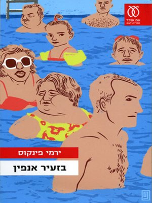cover image of בזעיר אנפין - Petty Business