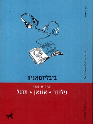 cover image of ביבליומניה - Bibliomania