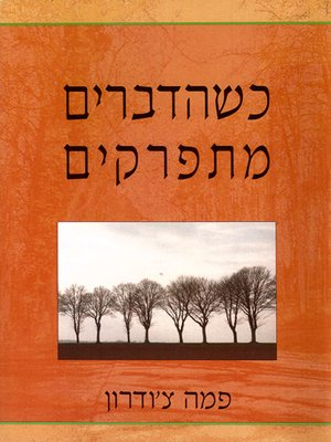 cover image of כשהדברים מתפרקים - When Things Fall Apart
