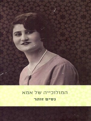 cover image of המולוכיה של אמא - Mom's Corchorus
