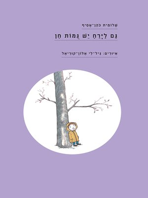 גם לירח יש גומות חן - The Moon Also Has Dimples - Audiobook